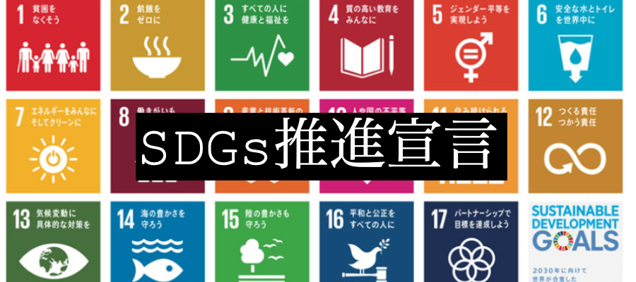 SDG推進宣言